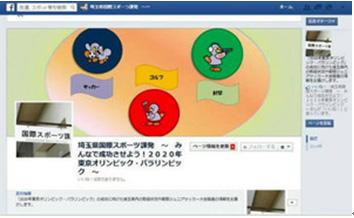 埼玉県国際スポーツ課Facebookページ