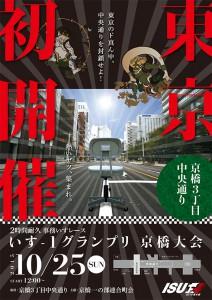 tokyo20151025